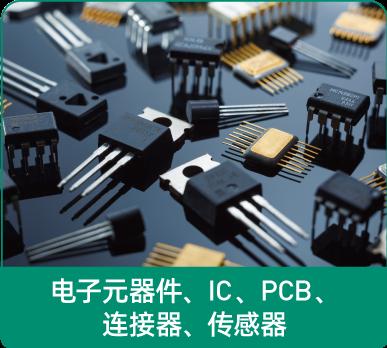 电子元器件、IC、PCB、连接器、传感器、集成电路