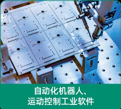 自动化机器人家运动控制工业软件